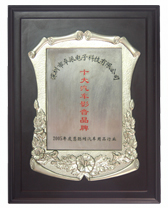 卓派荣获十大汽车影音品牌荣誉证书