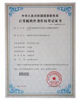 卓派获得计算机软件著作权登记证书