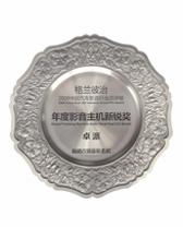 卓派荣获年度影音主机新锐奖