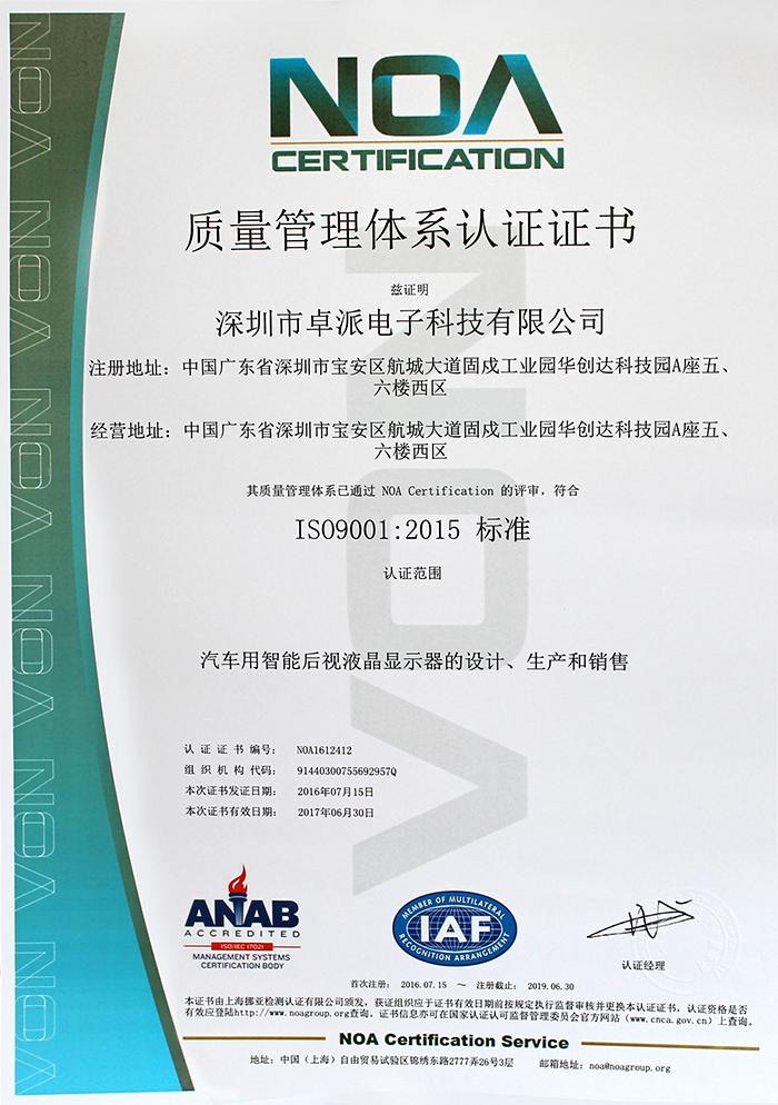 卓派荣获ISO9001质量管理体系证书